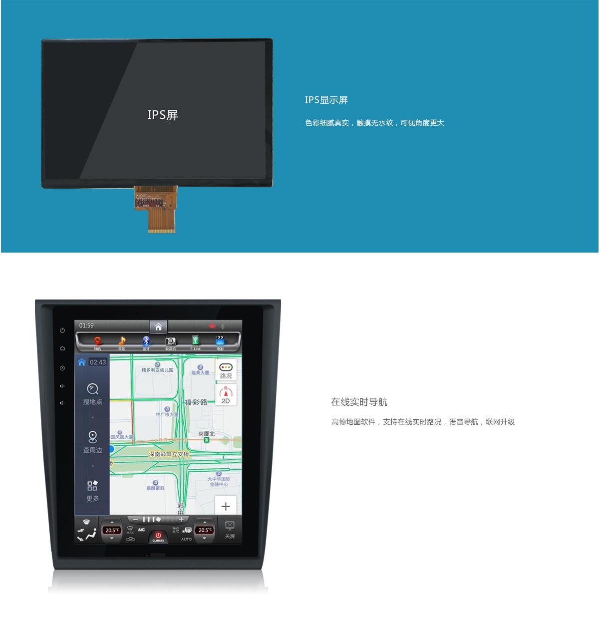 大屏车机解决方案-3.jpg