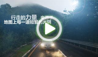 凯发k8手机科技2013年度巨制微电影 爱·系列之一《爱,行走》