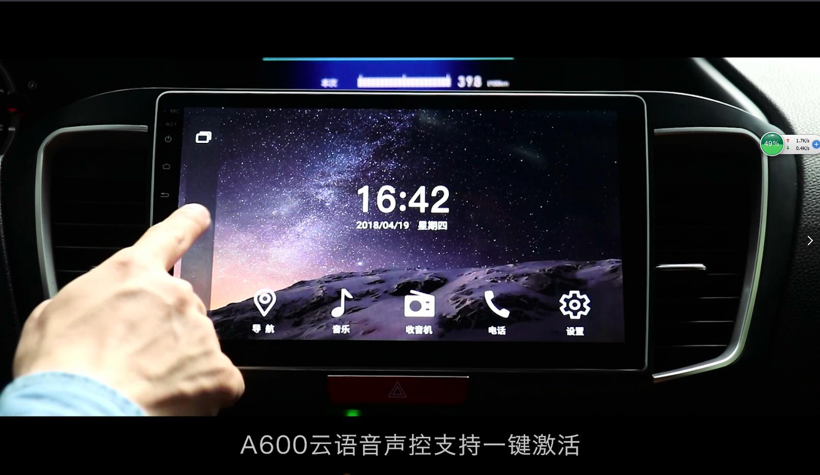 A600系列智能网络版车机介绍