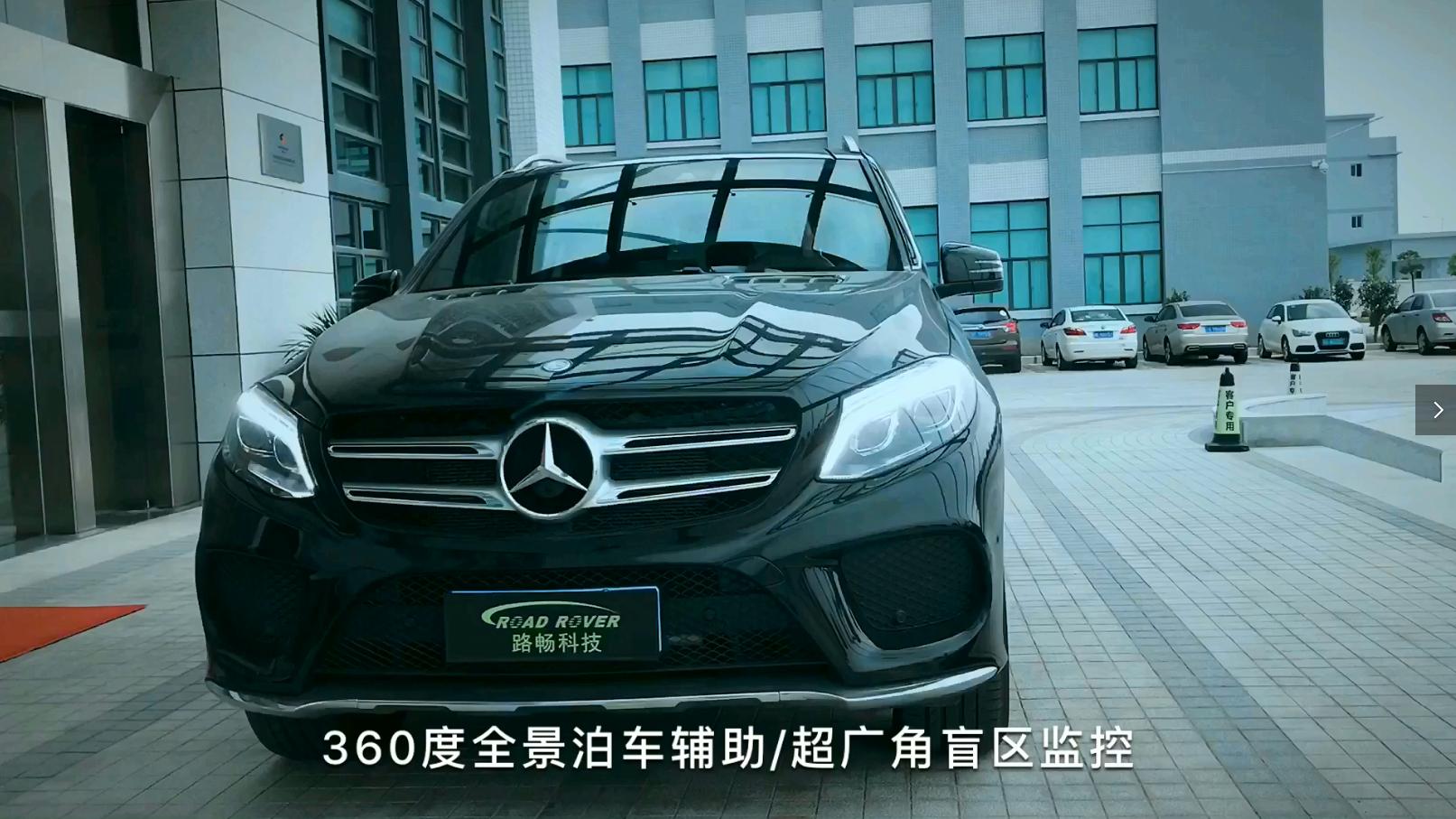 安全又实用,奔驰360°全景安全环视系统